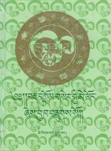 03f53-brda-dkrol-gser-gyi-me-long-zhes-bya-ba-bzhugs-so